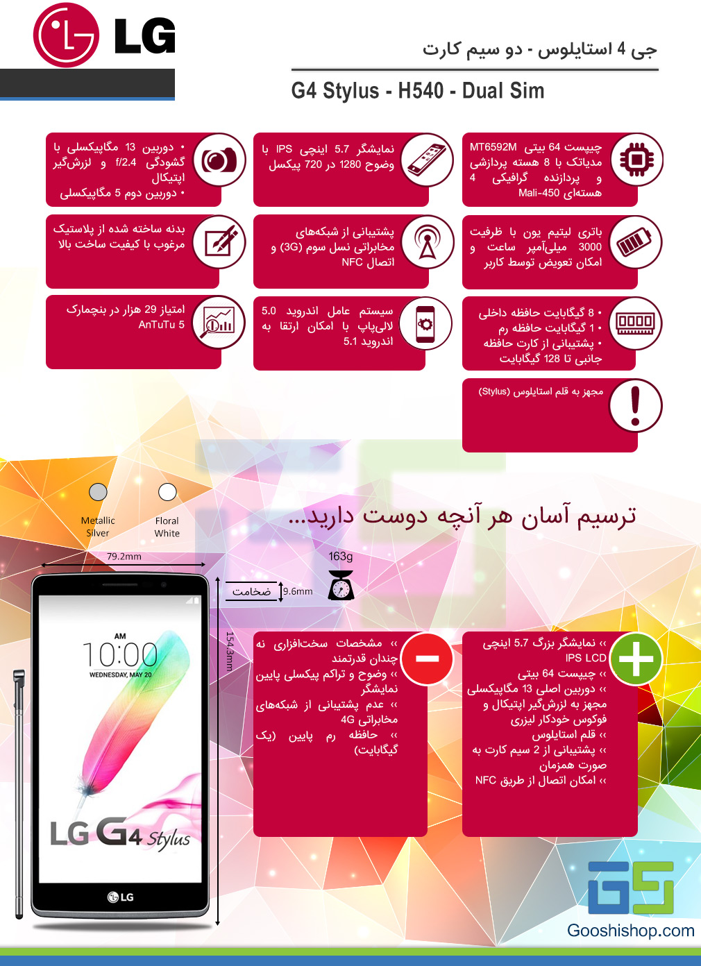 گوشی+ال+جی+جی+4+استایلوس