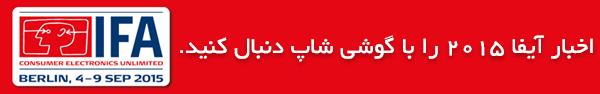 ifa 2015 - news