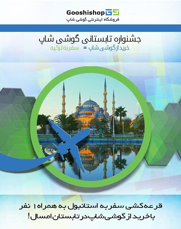 جشنواره سفر به ترکیه